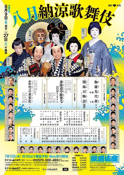 2019年8月大歌舞伎.jpg