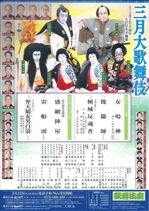 3 月大歌舞伎2019.jpg