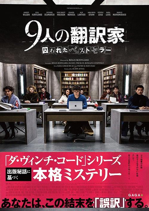 9人の翻訳家.jpg