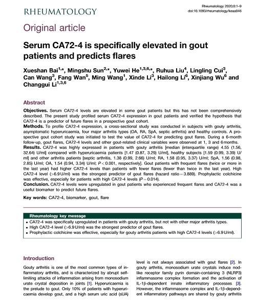 CA72-4の痛風発作予測効果.jpg