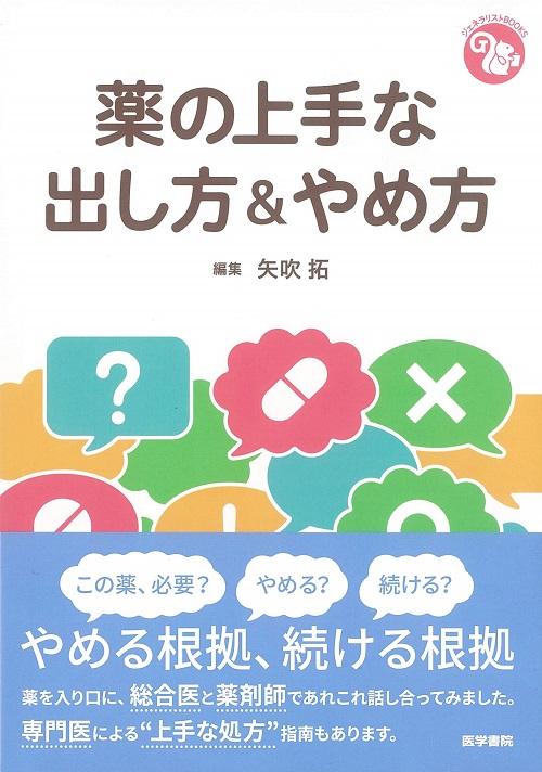 くすりのパクり本.jpg