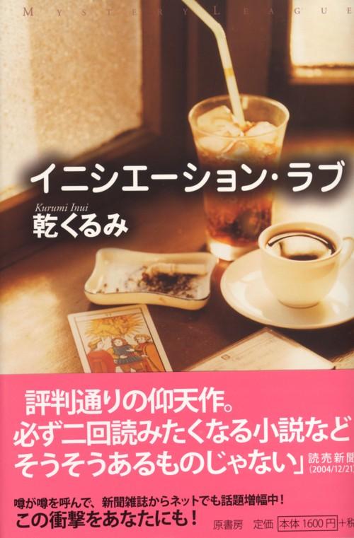 イニシエーション・ラブ.jpg
