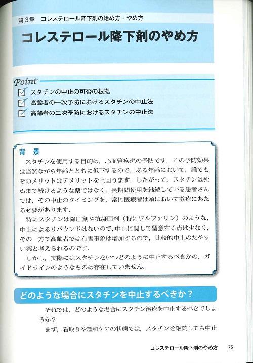 コレステロールの止め方.jpg