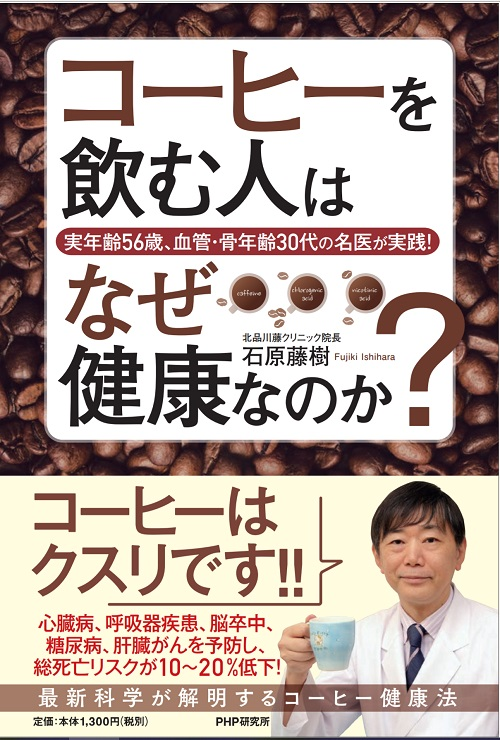 コーヒーの本.jpg
