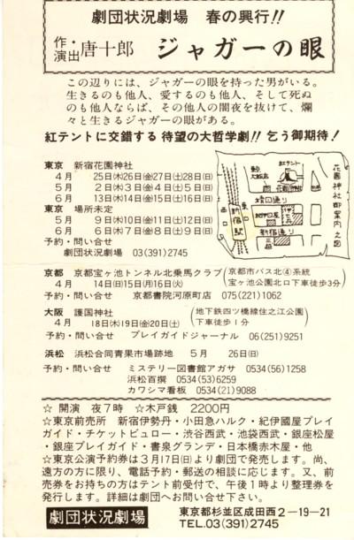 ジャガーの眼(初演).jpg