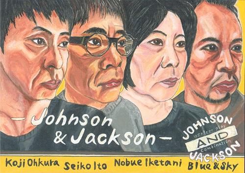 ジョンソン&ジャクソン.jpg