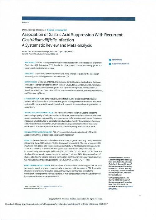 デフィシル菌と酸抑制剤.jpg