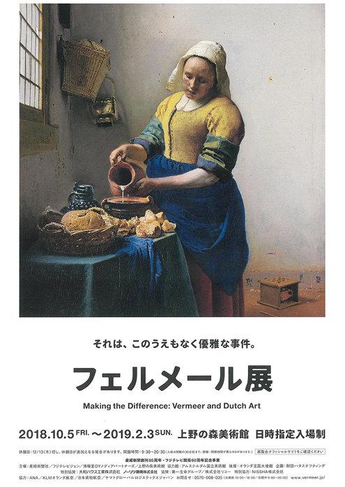 フェルメール展.jpg