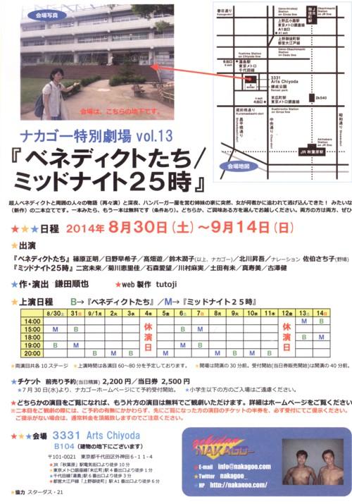 ベネディクトたち.jpg