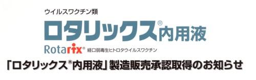ロタリックス.jpg