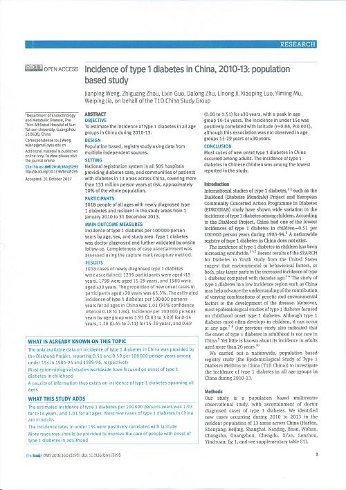 中国における1型糖尿病の疫学.jpg