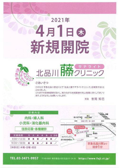 北品川藤サテライトクリニック.jpg