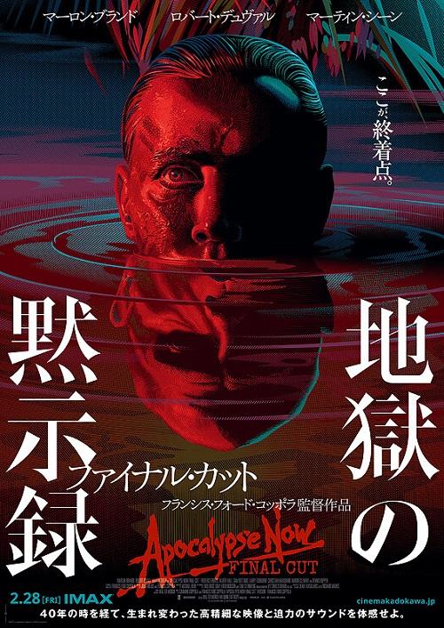 地獄の黙示録.jpg