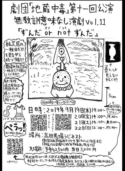 地蔵中毒.jpg