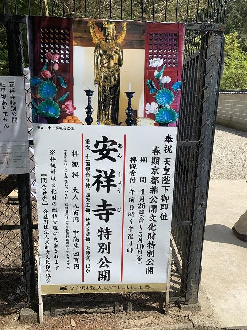安祥寺特別公開.jpg