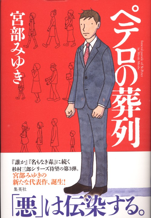 宮部みゆき「ペテロの葬列」.jpg