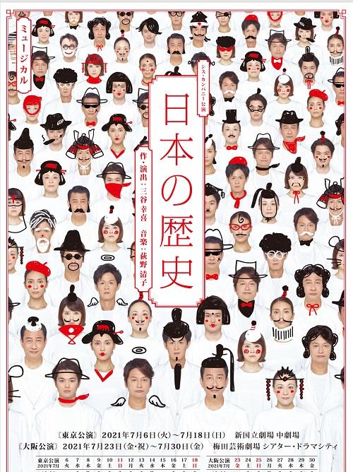 日本の歴史.jpg