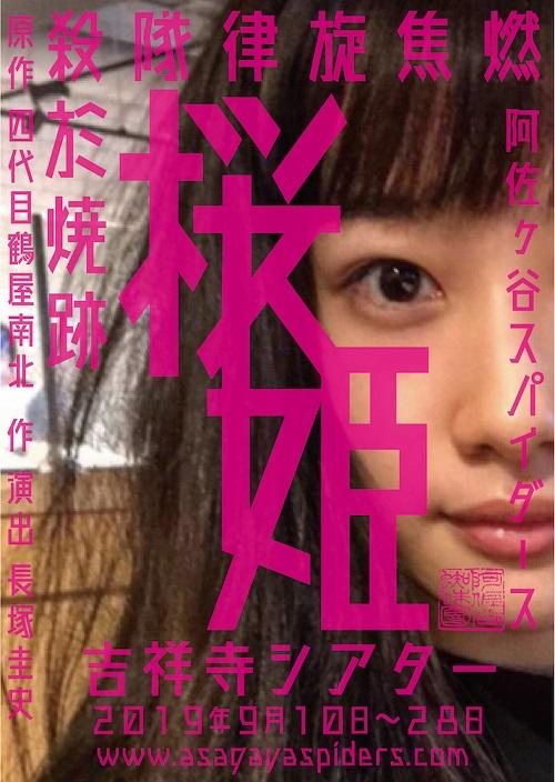 桜姫.jpg