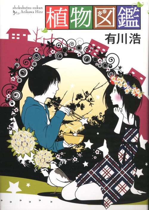植物図鑑.jpg