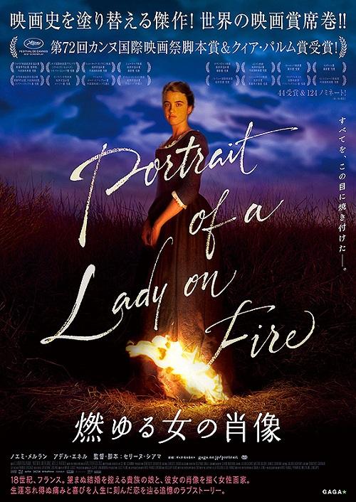 燃ゆる女の肖像.jpg