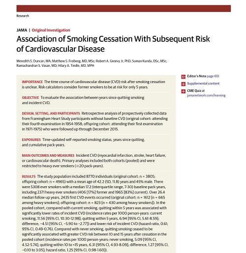 禁煙と心血管疾患リスク.jpg