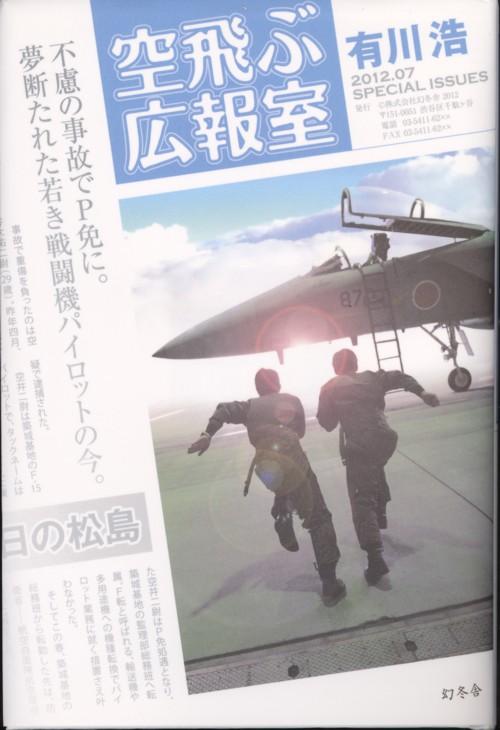 空飛ぶ広報室.jpg