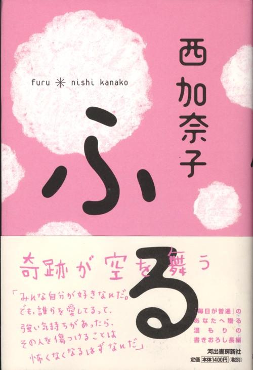 西加奈子「ふる」.jpg