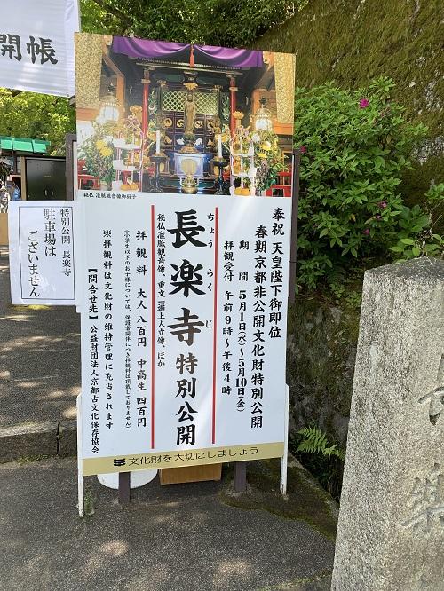長楽寺 秘仏准てい観音看板.jpg