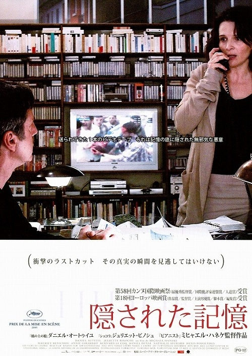 隠された記憶.jpg