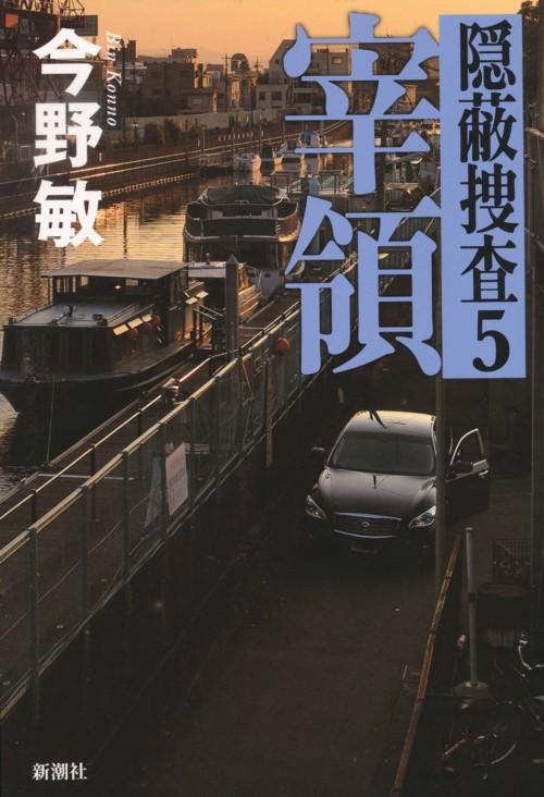 隠蔽捜査5.jpg