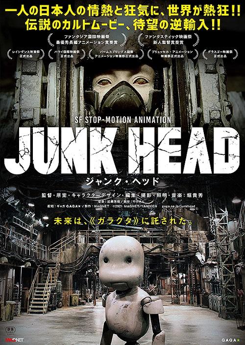 JUNK HEAD.jpg